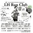 LH Run Club 開催します。