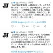 JJがJJに登場💜(●´艸`)【JJ Twitter】ジェジュンが10/23発売の12月号に登場!ジェジュンにお悩み相談受付中