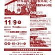 浦和区後援会、11月9日に富岡製糸場など秋のバスハイク