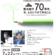 日本国憲法施行70周年全国アクションプログラム