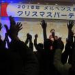 2018年 メルヘンスポーツ クリスマスパーティー・・・城山観光ホテル(鹿児島市)