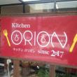 ランチは、丸亀のキッチンオリオン!