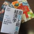 「原因と結果」の経済学 中室牧子・津田友介