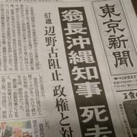 翁長沖縄知事が死去