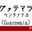 グァテマラ ベンタナチカ