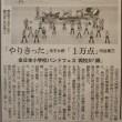 第36回全日本小学校バントフェスティバル 記事