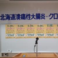 ☆北海道IBD 2016年度総会・勉強会のご案内☆