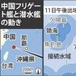 中共の原潜、海上自衛隊対潜攻勢にたまらなく浮上?!