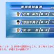 新潟県知事選挙は不正選挙だ?と内部通報者がテレビ報道したらしい【ユダヤ権力災禍】