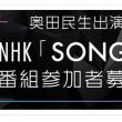 ■ 奥田民生 / NHK「SONGS」番組参加者募集(9/13追記)
