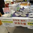 報告:UMECOプチマーケット
