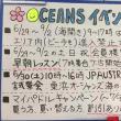 6/22 来週から海開き