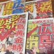 カープ優勝!!!!  2連覇達成