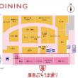 広島駅が更に進歩&進化する★ekie DINING★廣島ぶちうま通り