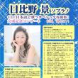 日比野 景(ソプラノ CD「日本語で歌うオペレッタ名曲集」完成記念コンサート」