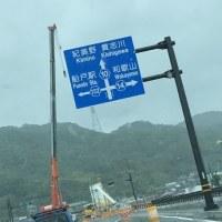 京都から和歌山〜神戸と