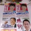 本当に22日選挙あるの?こんな静かな選挙って初めて。しらけきった選挙戦。大阪2区にあたる東住吉区では尾辻かな子以外の声を聞いたことがありません。