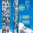 夏の雲は忘れない ヒロシマ・ナガサキ 1945年