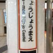 そうだ、京都へ行ってきたんだった・・・