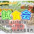 ペットライフ応援セール開始ッ!!