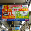JR西日本×JTB 共同企画