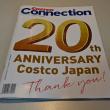 コストコは20周年