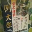菊名神社 例大祭