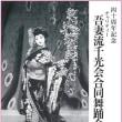 吾妻流千光会が、40周年記念チャリティー公演/鹿児島