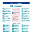 LP21グループ