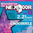 【ライブイベントDJ告知】2/21(水) KNOCK'N ON THE NEXT DOOR VOL.13 @原宿クロコダイル