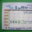 5月の営業予定っす! (^^)/