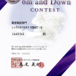 2018年 6m AND DOWN コンテスト入賞