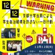 12・12京都大学当局による学生自治破壊を許さない一日行動