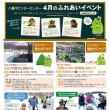 【4月20日更新】4月開催 八幡平ふれあいイベントのご案内