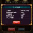 ドルキマス3 覇級