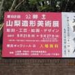 第62回山梨造形美術展・第8回水墨・墨彩正野会を見学
