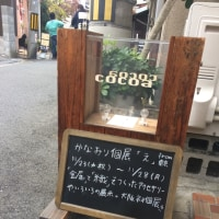 大阪 で始まりました