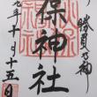 仙台市 秋保神社