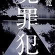 読 「冤罪犯」 翔田 寛