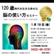 120歳時代を生きる幸せな脳の使い方セミナー
