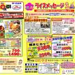 2月26日(火)・27日(水)は、はたやすセール開催!!