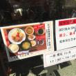 No,1742『定休日変更&新メニュー』
