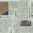 #akahata 不屈のたたかい継ぐ/野呂栄太郎碑前祭開く・・・今日の赤旗記事