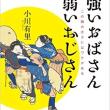 小川有里「強いおばさん、弱いおじさん-二の腕の太さにはワケがある-」毎日新聞出版、2015年