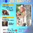 沖縄の闘いを支援する講演と映画の集いが・・・・