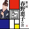 名古屋/郷の音ホール/8月予定