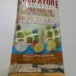 丸永製菓 コールドストーン プレミアムアイスクリームバー トロピックマンゴアンニン