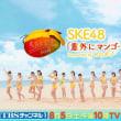 SKE48 ZERO POSITION 『意外にマンゴー』リリース記念特別公演 170805!