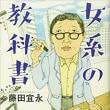 藤田宜永『女系の教科書』