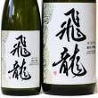 ◆日本酒◆宮城県・新澤酒造店 飛龍 純米大吟醸 岡山朝日50